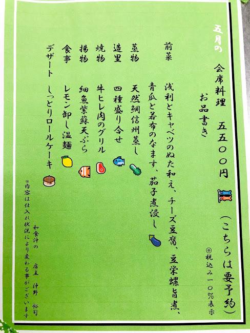 沖の会席料理 ¥4400~[税込み10%表示]