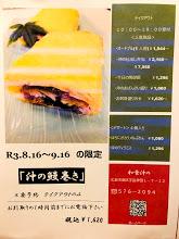 沖の鰻巻き宣伝用